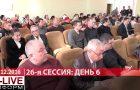 Сессия Горсовета 14 12 2016
