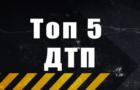 ТОП-5 ДТП в Мелитополе. Выпуск 3
