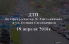 ДТП 19 04 2018